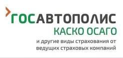"""Страхование """"Госавтополис"""" ОСАГО, каско"""