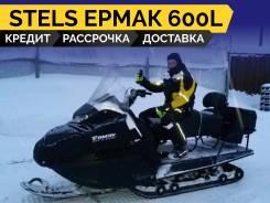 Stels Ермак 600 L. исправен, есть птс, без пробега