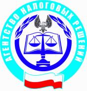 Налоговые консультации, 3 - НДФЛ без очередей, регистрация ООО и ИП