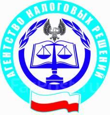 Налоговые консультации, 3 - НДФЛ, регистрация ООО и ИП