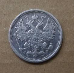 15 копеек 1905 СПБ Серебро
