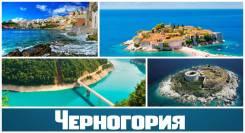 Черногория. Будва. Пляжный отдых. Ежедневные туры в Черногорию, без визы!