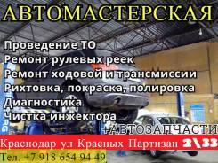 Автосервис Краснодар без выходных