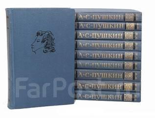 А. С. Пушкин. Собрание сочинений в 10 томах. Под заказ