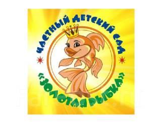 """Приглашаем детишек в частный детский сад """"Золотая рыбка"""" (Чуркин)"""