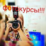 Фотокурсы для начинающих фотографов