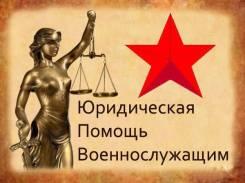 Юридическая помощь военнослужащим, включение в план замены, ВВК, и т. д