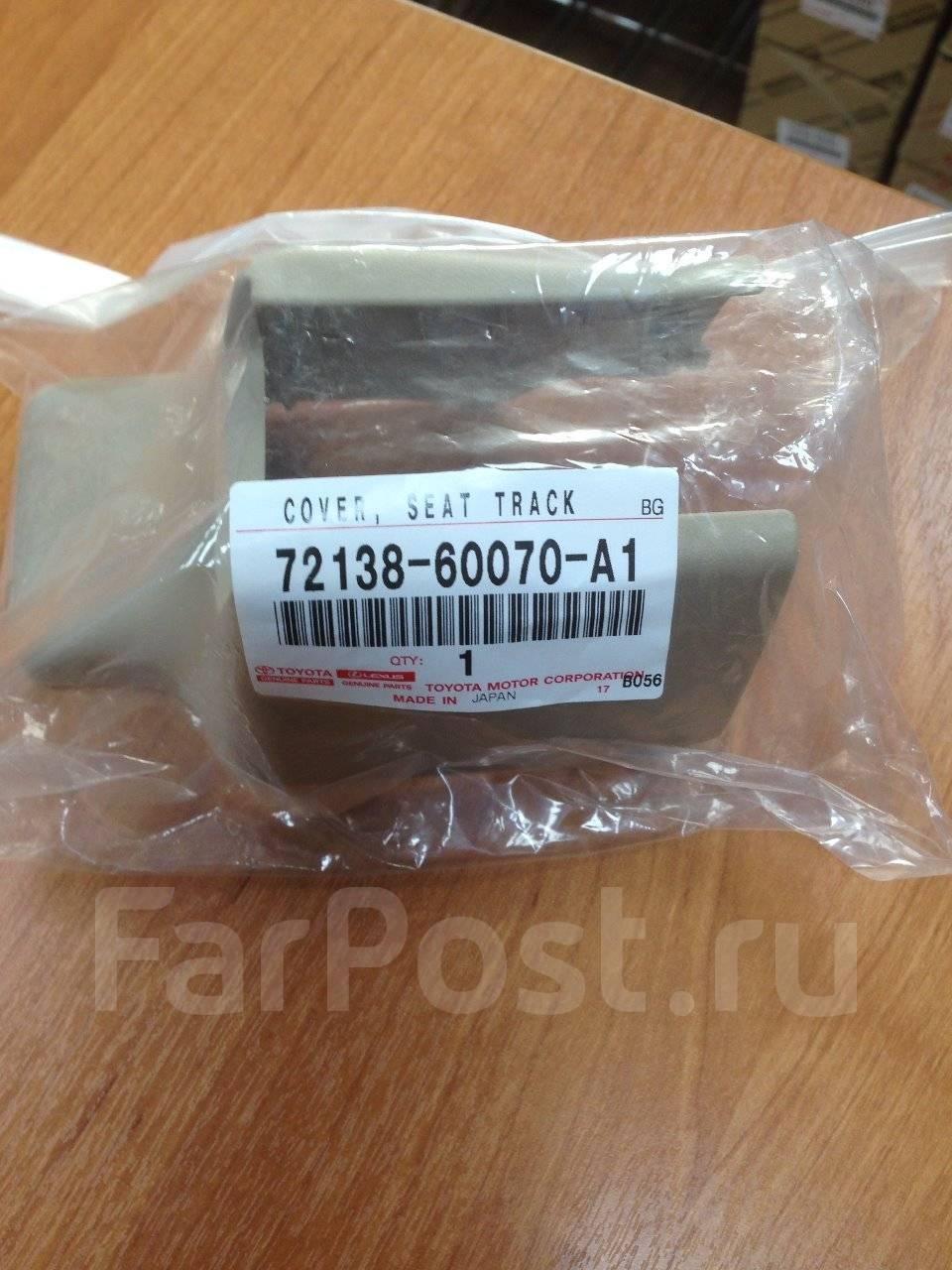 TOYOTA Genuine 72525-02020-J0 Seat Reclining Adjuster Release Handle