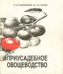 Кононков, П. Ф. ; Гужев, Ю. Л. Приусадебное овощеводство