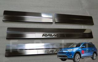 Накладка на порог. Toyota RAV4, ALA49, ASA44, ZSA42, ZSA44 Двигатели: 2ADFTV, 2ARFE, 3ZRFE. Под заказ