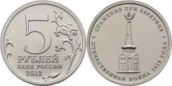 Праздничные цены - 5 рублей Сражение при Красном ( Бородино ) UNC