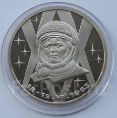 1 рубль Терешкова ПРУФ Стародел