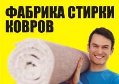 Химчистка ковров.