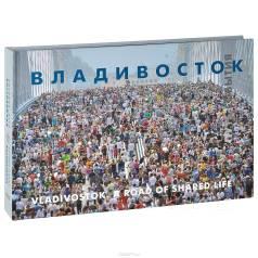 Книга-фотоальбом Владивосток. Путь. События.