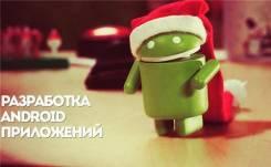 Разработка мобильных приложений(Android, IOS)