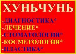 Хуньчунь. Лечебно-Оздоровительный тур. Лечебные туры на 4, 5,7 и 10 дней от 0 рублей*