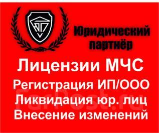 Лицензия МЧС! Регистрация ООО/ИП! Внесение изменений! Ликвидация!