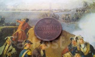 Александр II. Нечастая 1 копейка 1859 года.