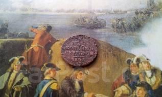 Николай I. Четверть копейки серебром 1840 года. Редкая!