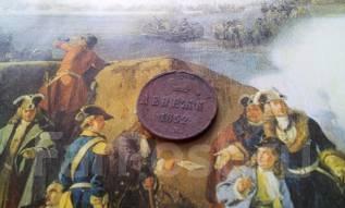 Николай I. Денежка 1852 года. Е. М. Пол копейки. Нечастая!