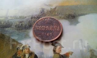 Александр II. 1 копейка 1863 года. Нечастая!