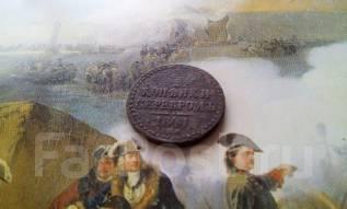 Николай I. Пол копейки серебром 1841 года. Нечастая!