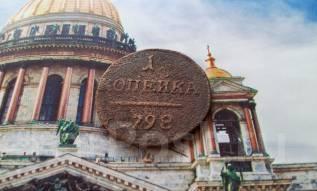 Павел I. 1 копейка 1798 года. Е. М. Редкая!