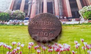 Павел I. 1 копейка 1800 года. Е. М. Нечастая!