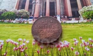 Николай I. 1 копейка серебром 1842 года.
