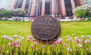 Николай I. 1 копейка серебром 1842 года. С. П. М. Нечастая!