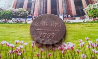 Павел I. 1 копейка 1799 года. Е. М. Нечастая! Торг!