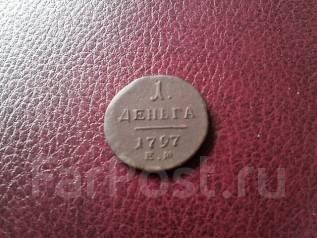 Павел I. 1 деньга (пол копейки) 1797 г. Е. М. Редкая!