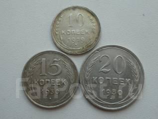 СССР 10 копеек 1929 г и 15-20 копеек 1930 г. Серебро 500 пр.