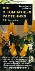 Все о комнатных растениях Хессайон карманное издание