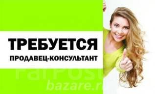 """Продавец-консультант. ООО""""Вирго"""". Остановка Семёновская"""