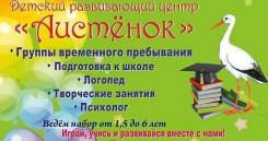 Помощник воспитателя. ИП Ратькова. Улица Черняховского 5в