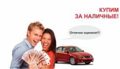 Купим ваш автомобиль Очень дорого Порядочность 100%