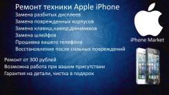 Ремонт любой сложности телефонов Apple iPhone(Айфон) 4s,5,5s,6,6+,6s,7