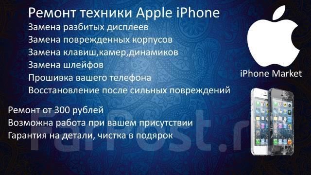 ремонт любой сложности apple