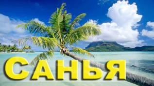 Санья. Пляжный отдых. Горящий тур Санья. АВИА Включено -от 24 000 рублей.