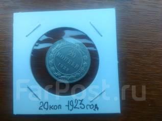 Продам 20 копеек 1923 года , серебро в сохране.