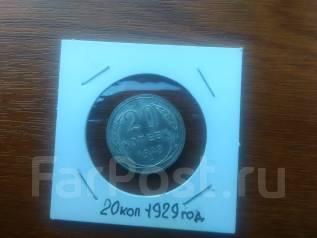 Продам 20 копеек 1929 года, серебро в сохране.