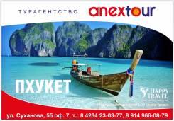 Таиланд. Пхукет. Пляжный отдых. Таиланд - остров Пхукет. Открыты продажи осень, зима-весна 2018