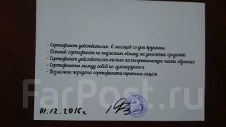 Продам сертификат ВОА - отличной автошколы Хабаровска