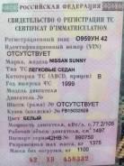 Nissan Sunny. Продам птс на nissan sanny