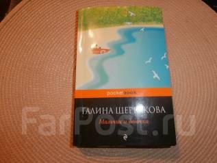 Галина Щербакова. Мальчик и девочка. Изд.2010