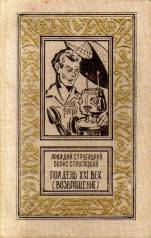 Аркадий Стругацкий, Борис Стругацкий. Полдень, XXII век (Возвращение).