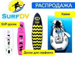 Товары для серфинга - серфборды, SUP-доски, каяки
