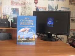 Продам книгу энцеклапедию все столицы мира. Класс: 8 класс
