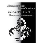 Red Scorpio